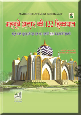 Download: Mehboob-e-Attar ki 122 Hikayaat pdf in Hindi