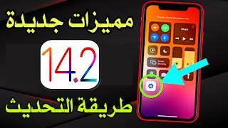 تحديث iOS 14.2 بيتا 1 - المميزات الجديدة و طريقة التحديث بدون كمبيوتر
