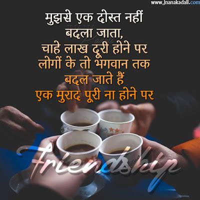 hindi messages, best hindi quotes, famous hindi friendship quotes, messages on friendship in hindi
