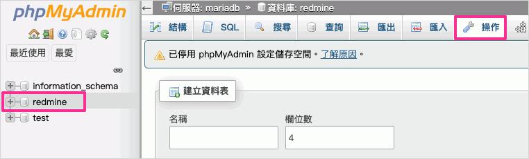 進入phpMyAdmin的操作頁籤