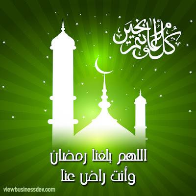 دعاء اللهم بلغنا رمضان وانت راض عنا 1