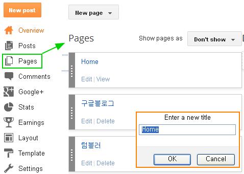 구글블로그 사용법: 페이지(pages) 만들기 경로