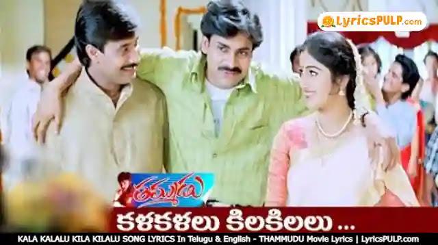 KALA KALALU KILA KILALU SONG LYRICS In Telugu & English - THAMMUDU Movie Lyrics | LyricsPULP.com