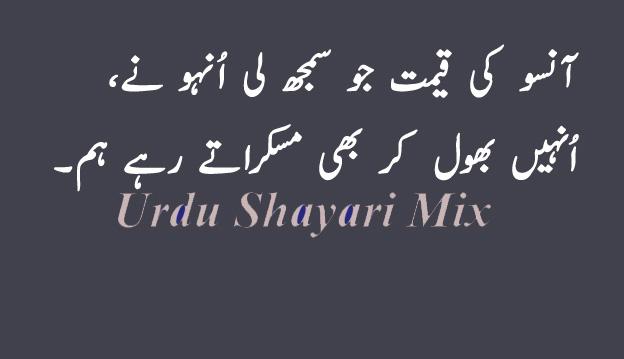 Shero shayari | Aansu shayari | Urdu shayari