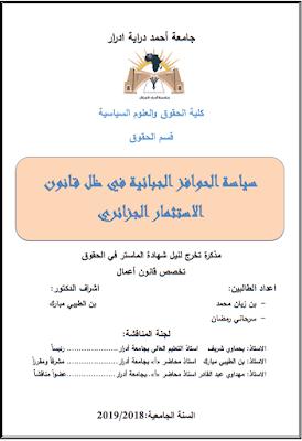 مذكرة ماستر: سياسة الحوافز الجبائية في ظل قانون الاستثمار الجزائري PDF
