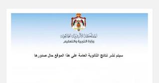 نتائج التوجيهي الأردن   رابط و موقع نتائج التوجيهي 2021 الأردن.
