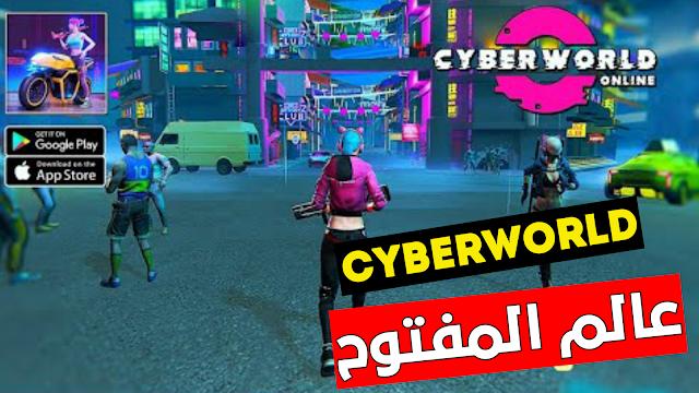 رسميا صدور لعبة Cyberworld الشبيهة Cyberpunk عالم مفتوح للجوال