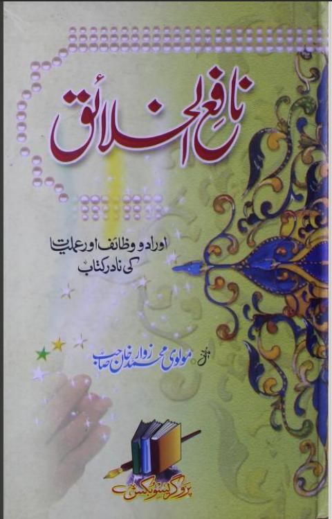 download/NaafeyAlKhalayeq/naafey%20al%20khalayeq.pdf