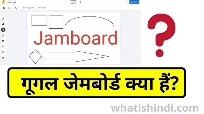 गूगल जेमबोर्ड क्या हैं? - Google Jamboard Kya Hain?