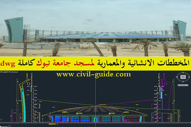 Download construction and architectural plans, Tabuk University Mosque, DWG | Kingdom of Saudi Arabia