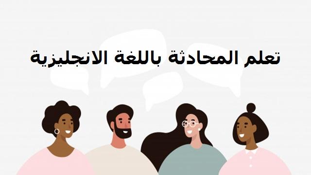 تعلم المحادثة باللغة الانجليزية، تعليم المحادثة باللغة الانجليزية، تعليم المحادثة باللغة الانجليزية للمبتدئين مجانا