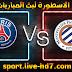 مشاهدة مباراة باريس سان جيرمان ومونبلييه بث مباشر الاسطورة لبث المباريات بتاريخ 05-12-2020 في الدوري الفرنسي