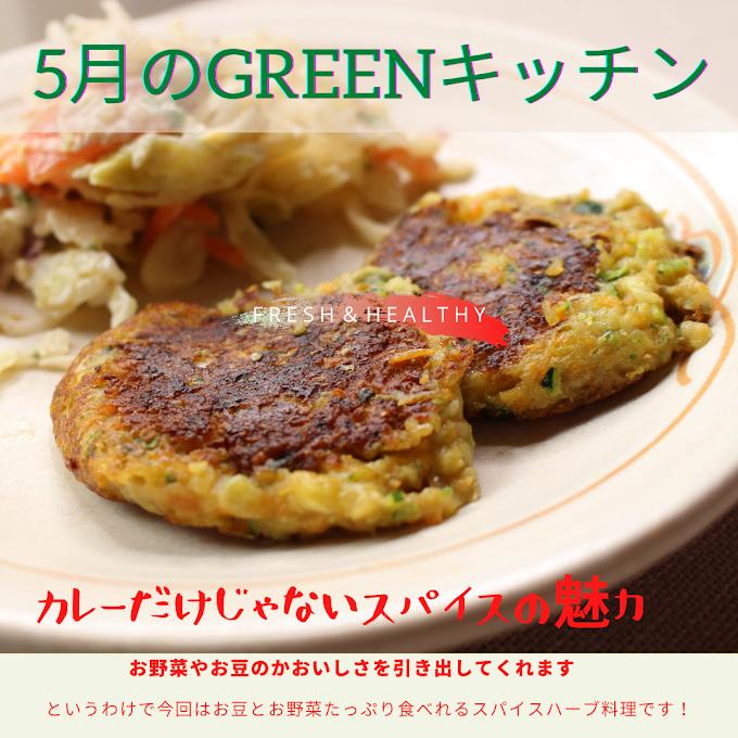 5月のグリーンキッチン