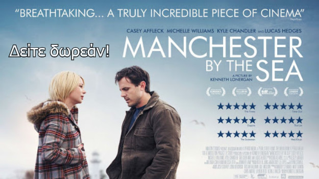 Manchester by the Sea - Δείτε δωρεάν τη βραβευμένη με Όσκαρ ταινία