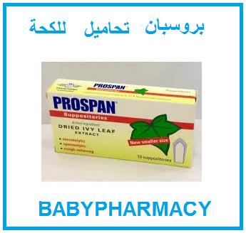75d9f9051f910 تحاميل (لبوس) الاطفال الجرعة و الاستعمال - موقع أدوية الرضع و ...