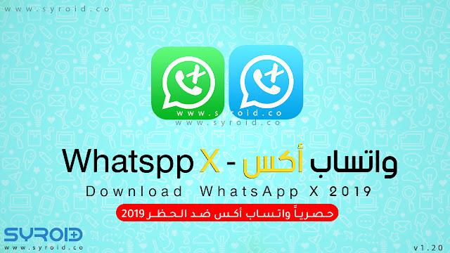 تحميل واتس اب اكس WhatsApp X V1.70 واتس اب بديل الرسمي ضد الحظر اخر اصدار 2020