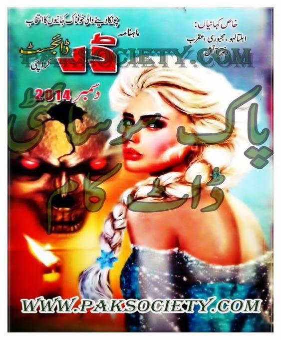 Free download Darr Digest December 2014 pdf, online reading.