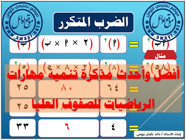 أفضل وأحدث مذكرة تنمية مهارات الرياضيات للصفوف العليا