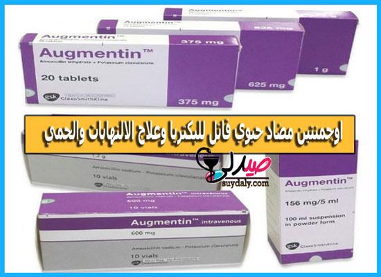 اوجمنتين Augmentin مضاد حيوي واسع المجال لقتل البكتريا وعلاج الالتهابات أقراص وشراب نقط حقن أكياس دواعي الاستعمال الجرعة للأطفال والحوامل و البديل و السعر في 2020