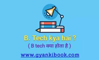 b-tech-kya-hai