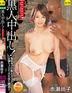CESD-892 Black Creampie! Shrimp Warp Climax While Leaking To A BBP (Big Black Penis) Non-standard Big Cock Piston! ! Naoko Akase