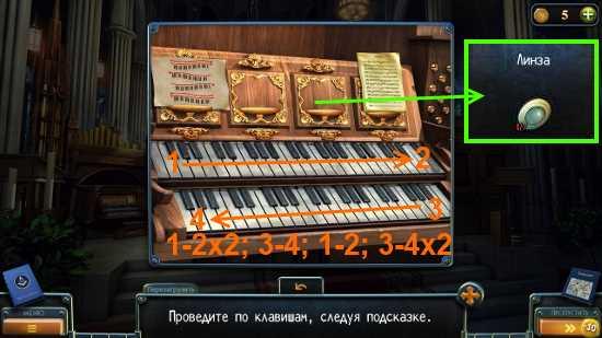 по клавишам согласно подсказке, получаем линзу в игре загадки нью - йорка пробуждение