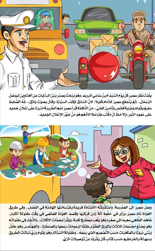 قصص الاستماع للصف الثانى الابتدائى منهج اللغة العربية الجديد ترم أول 2020 8