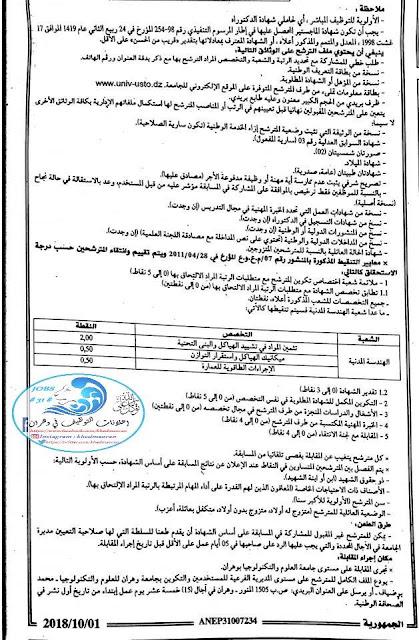 مسابقة توظيف ضخمة بجامعة وهران للعلوم والتكنولوجيا - اكتوبر 2018