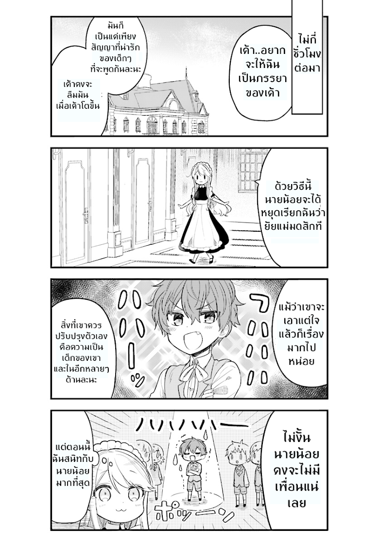 Tekito na Maid no Onee-san to Erasou de Ichizu na เมดซุ่มซ่ามกับเรื่องราว 10 ปี ของนายน้อยผู้เอาแตใจ - หน้า 8