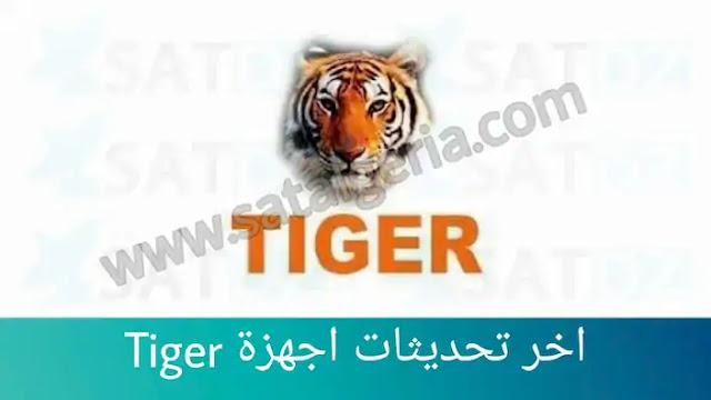 جديد موقع تحديث أجهزة تايجر بتاريخ 02/11/2020