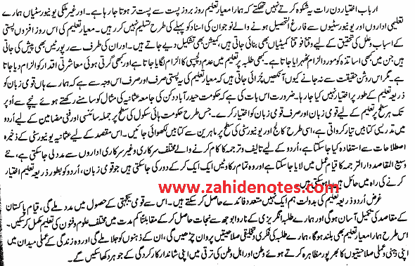 Urdu Zuban ki zaroorat or Ehmiyat Essay in Urdu for class 12 2nd year
