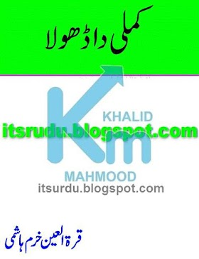 Kamli Da Dhola By Qurratul Ain Khuram Hashmi