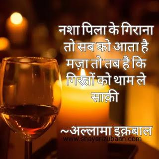 Best nasha shayari