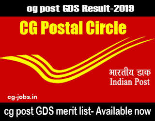 cg post gds result-2020