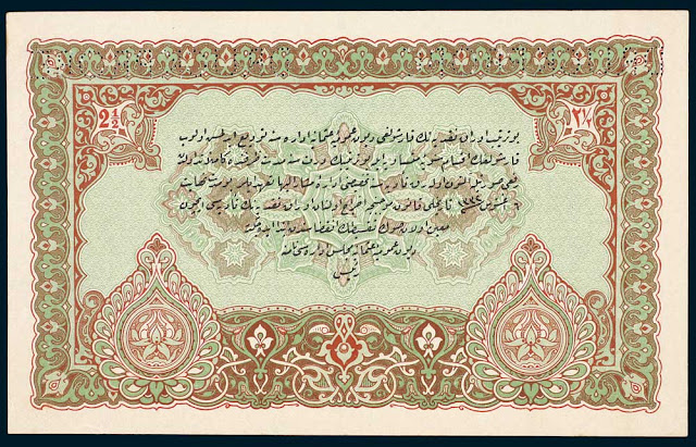 Turkey Ottoman Empire Two and a Half Livre banknote 1918 State Notes of the Ministry of Finance