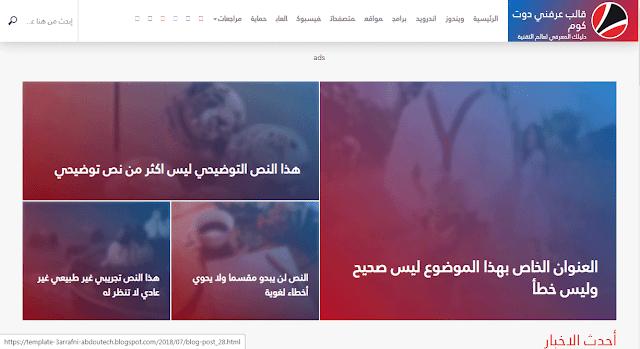 قم بتحميل أفضل  و أسرع 5 قوالب عربية مشهورة على مدونتك..لا تضيع الفرصة