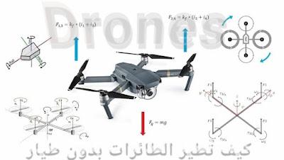 كيف تطير الطائرات بدون طيار أو الدرونز Drones ؟ تعرف إلى الطريقة الفيزيائية لتحليق الدرون