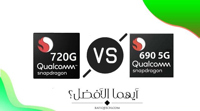 مقارنة معالج سناب دراجون 720G و 690 : أيهما الأفضل؟