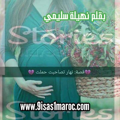 قصص مغربية الدارجة +18