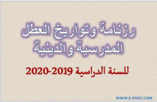 رزنامة وتواريخ العطل المدرسية للسنة الدراسية 2019-2020