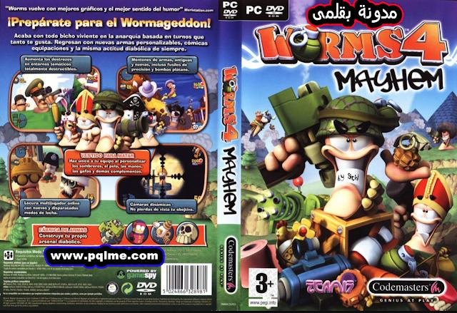 تنزيل لعبة فوضى الديدان worms 4 mayhem برابط واحد من mediafire