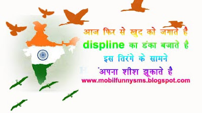 PICS FOR REPUBLIC DAY, PICS ON REPUBLIC DAY, QUOTES OF REPUBLIC DAY, QUOTES ON REPUBLIC DAY OF INDIA, REPUBLIC DAY DETAILS, REPUBLIC DAY GREETINGS CARDS LATEST, REPUBLIC DAY HD IMAGE,