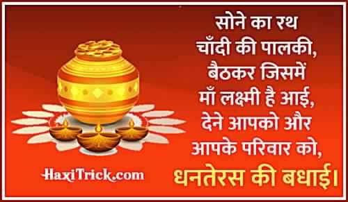 Happy Dhanteras 2019 Images Photos Pictures Wishes Quotes Status Hindi