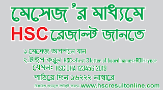 HSC result by SMS 2019