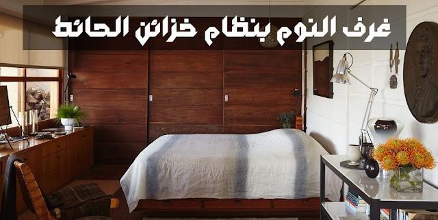 غرف النوم بنظام خزائن الحائط
