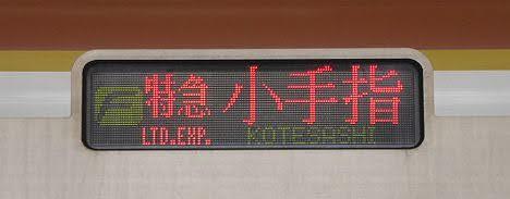 東急東横線 副都心線・東武東上線直通 F特急 小手指行き3 東京メトロ10000系