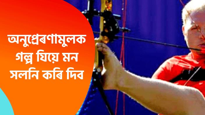 Inspirational Assamese Story Archer Matt Stutzman