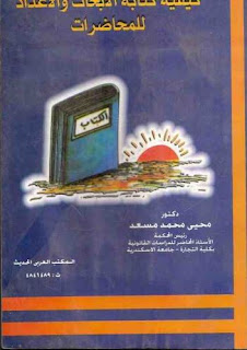 كيفية كتابة الأبحاث والإعداد للمحاضرات - محيي محمد مسعد محمود