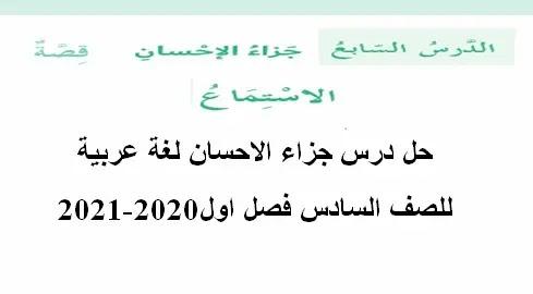 حل درس جزاء الاحسان لغة عربية للصف السادس فصل اول2020-2021