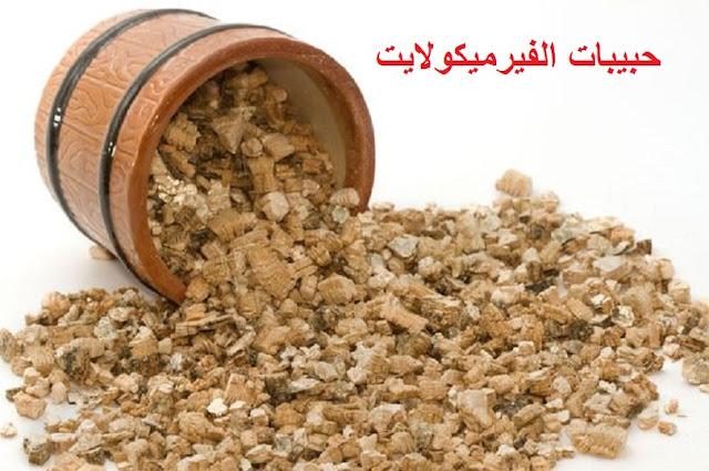 الفيرميكولايت vermiculite